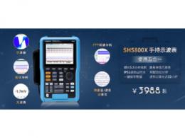 鼎阳科技发布新一代高刷新率手持示波表,SHS800X为测试加速