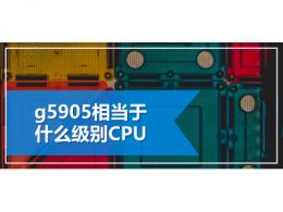g5905相当于什么级别CPU