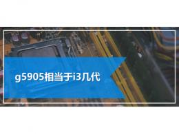 g5905相当于i3几代