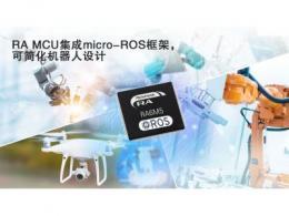 瑞萨电子RA MCU集成micro-ROS框架,简化专业机器人开发