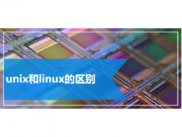unix和linux的区别