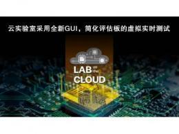 """瑞萨电子扩展""""云实验室"""",重塑远程设计"""