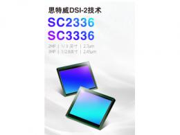 思特威推出全系列升级CMOS图像传感器新品SC2336与SC3336