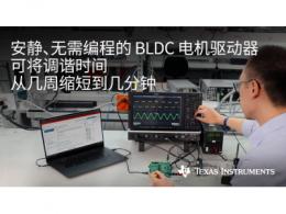 TI 推出无需编程无传感器磁场定向控制和梯形控制的70W BLDC电机驱动器 可节省数周系统设计时间
