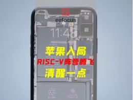 苹果公司入局,RISC-V阵营迎历史机遇?