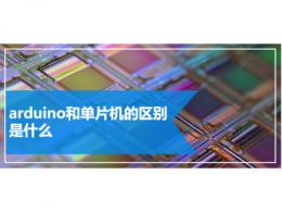 arduino和单片机的区别是什么