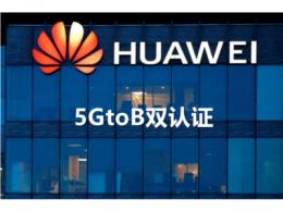 让5G一线战士更加强大:解读华为首发的5GtoB双认证