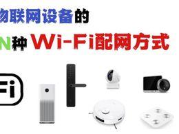 【图解】物联网设备的N种Wi-Fi配网方式