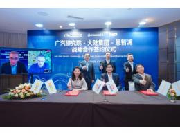 恩智浦与广汽研究院、大陆集团达成战略合作,打造全球领先的新一代智能网联产品