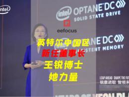 她力量 | 王锐博士出任英特尔中国区董事长
