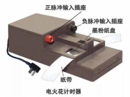 电火花打点计时器工作电压 电火花打点计时器用什么电流