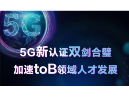加速5G toB规模复制,华为首发5G toB双认证