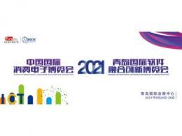 双展合璧 2021电博会、软博会创新升级