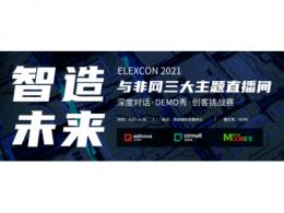 Supplyframe四方维将参加2021年深圳国际电子展,三大主题直播间在线等你