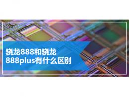 骁龙888和骁龙888plus有什么区别