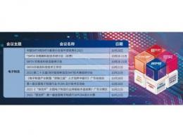 NEPCON ASIA 2021:四大主题全覆盖,电子产业全智道