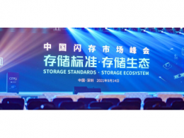 CFMS 2021 | 江波龙电子:全新存储形态亮相,探索存储未知空间