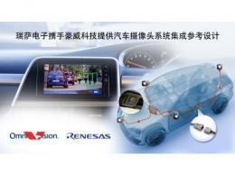 瑞萨电子携手豪威科技提供汽车摄像头系统集成参考设计
