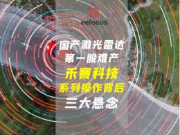 国产激光雷达第一股难产,禾赛科技待解的三大悬念