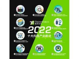 TrendForce集邦咨询发布2022年十大科技产业脉动