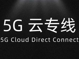 聊聊5G云专线
