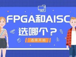 就业 | FPGA和ASIC到底选哪个好?