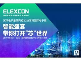 助推智能创新融合,贸泽电子将亮相2021 ELEXCON深圳国际电子展