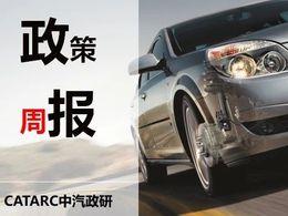 政策 | 汽车产业相关政策信息概览(2021.09.06—09.12)