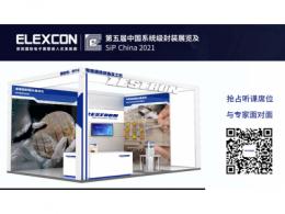 ZESTRON即将亮相第五届中国系统级封装展会深圳站
