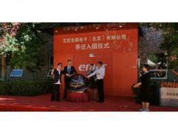 艾尼克斯北京工厂举行乔迁开业庆典