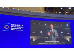 2021年世界互联网大会·乌镇峰会