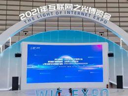 2021年世界互联网大会 | LoongArch荣获领先科技成果提名,龙芯5000引领产业发展