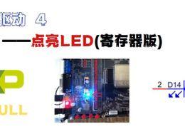 【i.MX6ULL】驱动开发4——点亮LED(寄存器版)