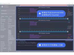 Imagination和腾讯WeTest开展深度合作,助力开发者获取GPU关键报告