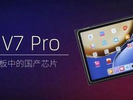 打开荣耀V7 Pro平板,发现原来国产芯片不仅在手机中