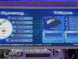 奇芯光电 :专注光子集成 专研材料 助力通信行业节能减排快速发展