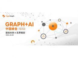 Graph + AI 2021中国峰会:TigerGraph与行业共探图与AI应用前景