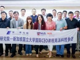 """商汤AI战略营:新加坡国立大学&加一研究院企业学员步入""""元宇宙"""""""