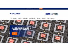 ZESTRON全新中文官方网站正式上线