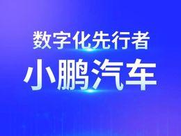 数字化先行者丨协同运营平台COP 助力小鹏汽车提升经营协作体系
