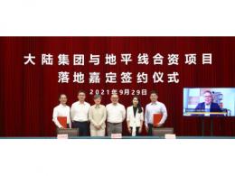 地平线与大陆集团合资公司落户上海,加速汽车智能化技术商业落地
