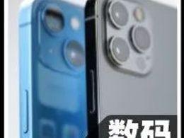 iPhone 13系列续航亮眼   苹果这是用了什么魔法?