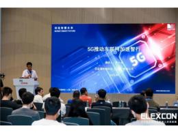 2021ELEXCON展主论坛   芯讯通:5G推动车联网加速智行