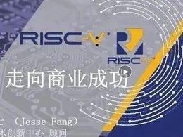 RISC-V走向商业成功,需瞄准存量还是增量市场?