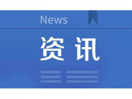 【资讯】阿里、百度等入股飞腾公司,后者系自主核心芯片提供商