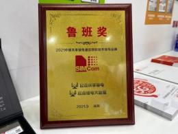 芯讯通荣获'2021中国共享换电通信物联技术领导品牌'奖
