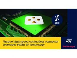 罗森伯格与意法半导体合作开发独特的基于 60GHz 无线技术的高速非接触式连接器