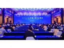 芯谋研究助力南京半导体:2021 IC中国·扬子江峰会召开