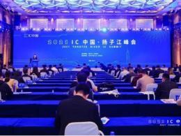 芯谋研究助力南京半导体:2021 IC中国·扬子江峰会顺利召开