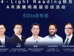 三大运营商共话5GtoB:多管齐下,助中国5G领航